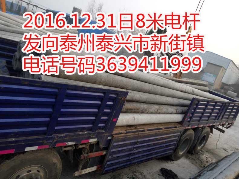 2016.12.31日8米电线杆发向泰州泰兴市新街镇